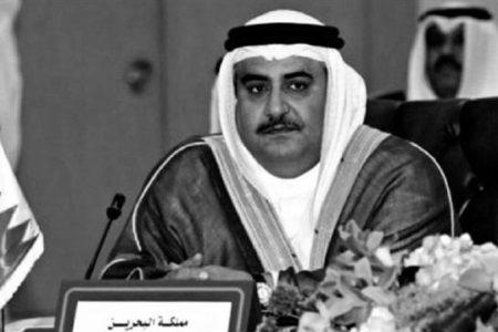 Bahreyn Dışişleri Bakanı'ndan İşgalci İsrail'e 'İran' Desteği